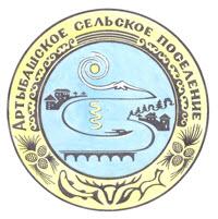 Герб Артыбаша